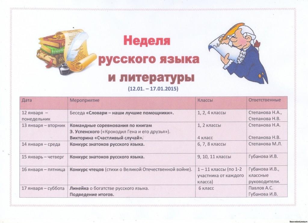 plan_nedeli_russkogo_jazyka_i_literatury_2014-15