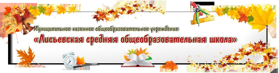 Муниципальное казенное общеобразовательное учреждение Лисьевская средняя общеобразовательная школа